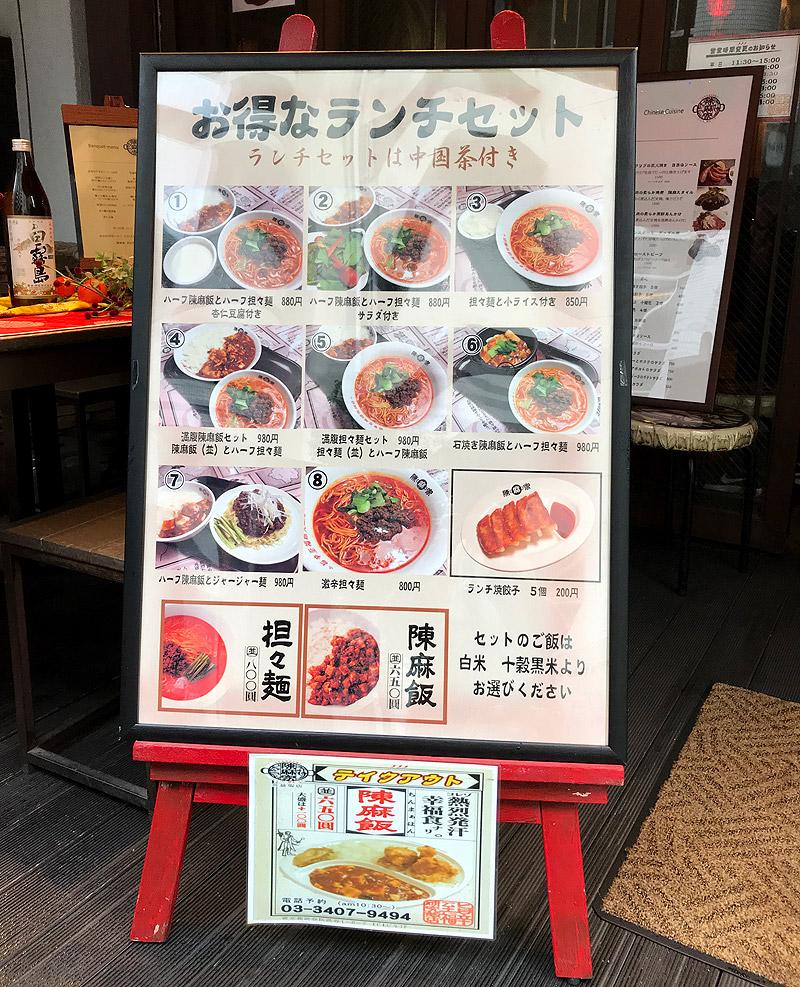 陳麻家 渋谷宮益坂店 ランチセット看板