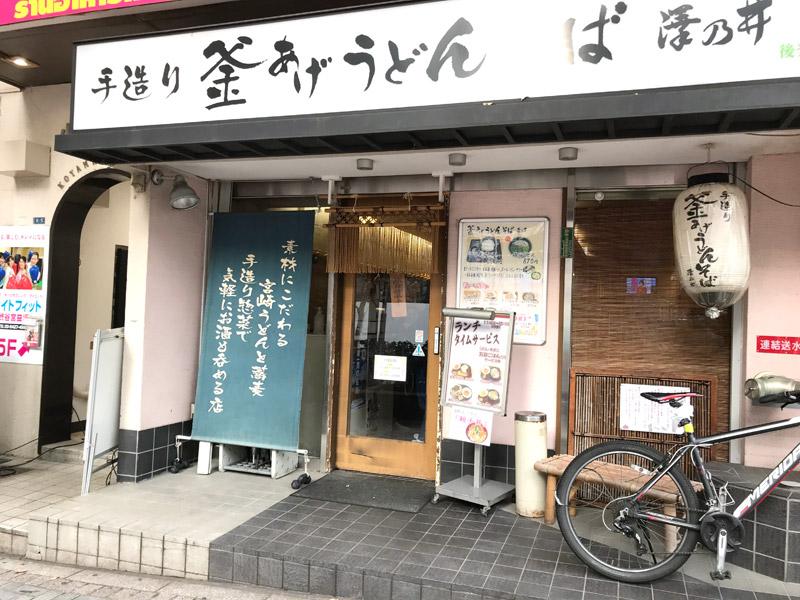澤乃井 渋谷本店
