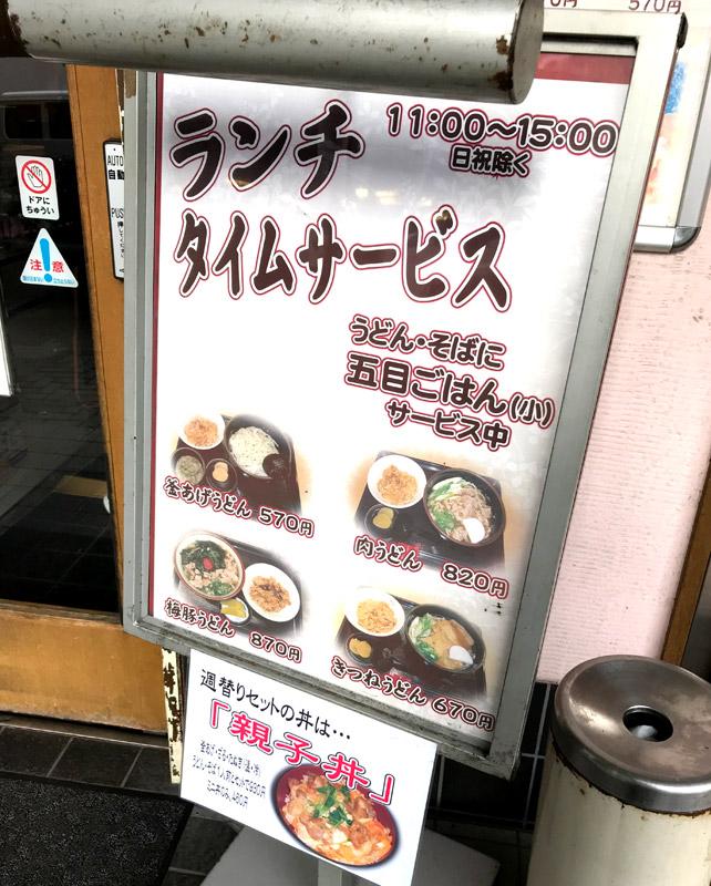 ランチタイムサービス看板 澤乃井 渋谷本店