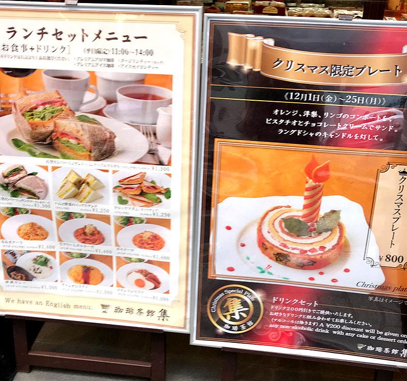 珈琲茶館 集 プレミアム渋谷駅前店 メニュー