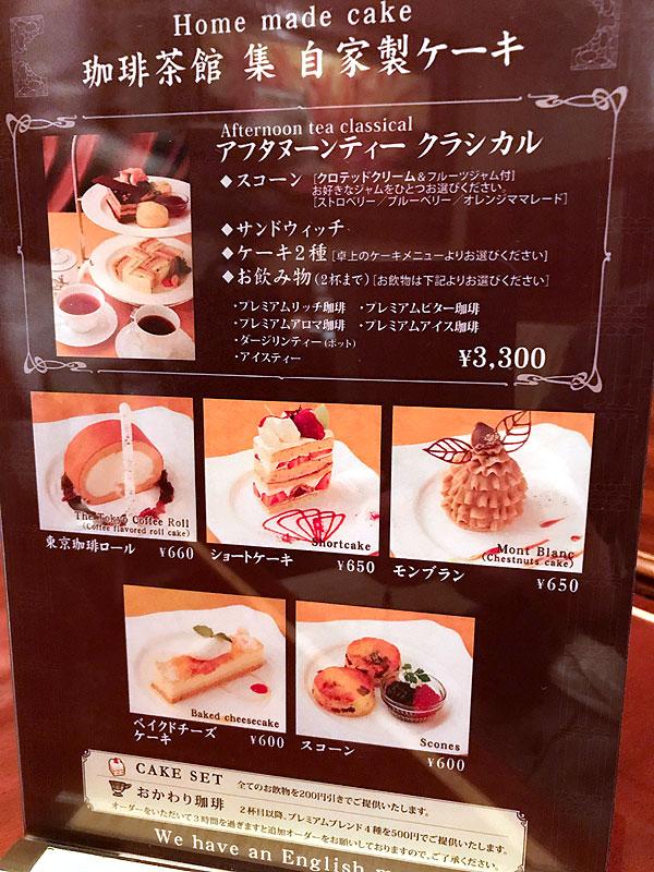 珈琲茶館 集 プレミアム渋谷駅前店 スイーツメニュー