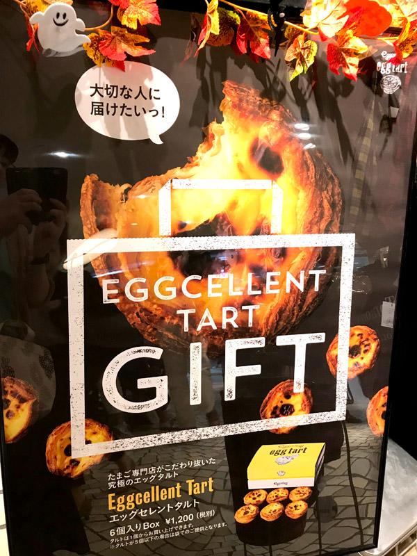 eggcellent(エッグセレント)タルト Echika 表参道 ギフトにもなるエッグタルト