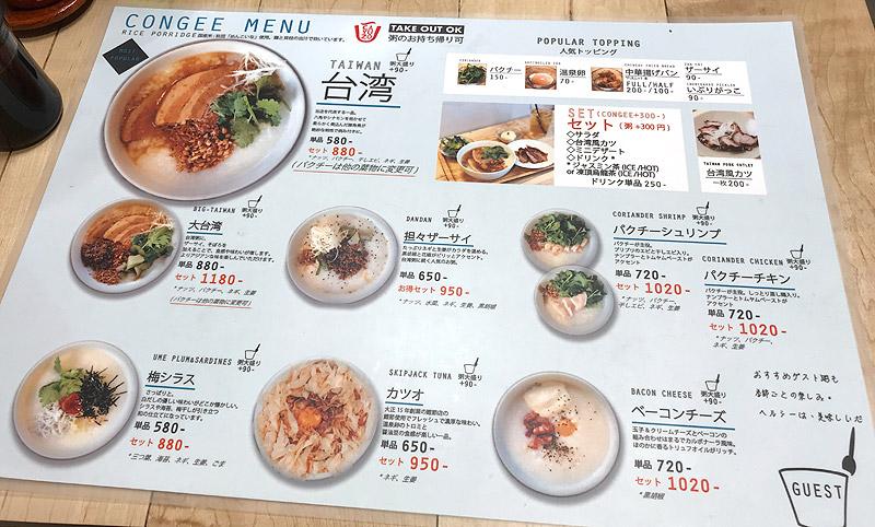 台湾粥専門店「カユゾー(KAYUZO) 池尻大橋店」メニュー(表)