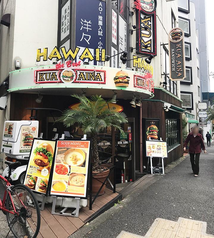 KUA`AINA(クア・アイナ)渋谷宮益坂店外観