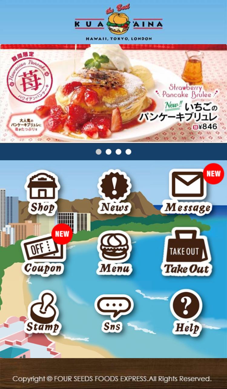 KUA`AINA(クア・アイナ)アプリ画面