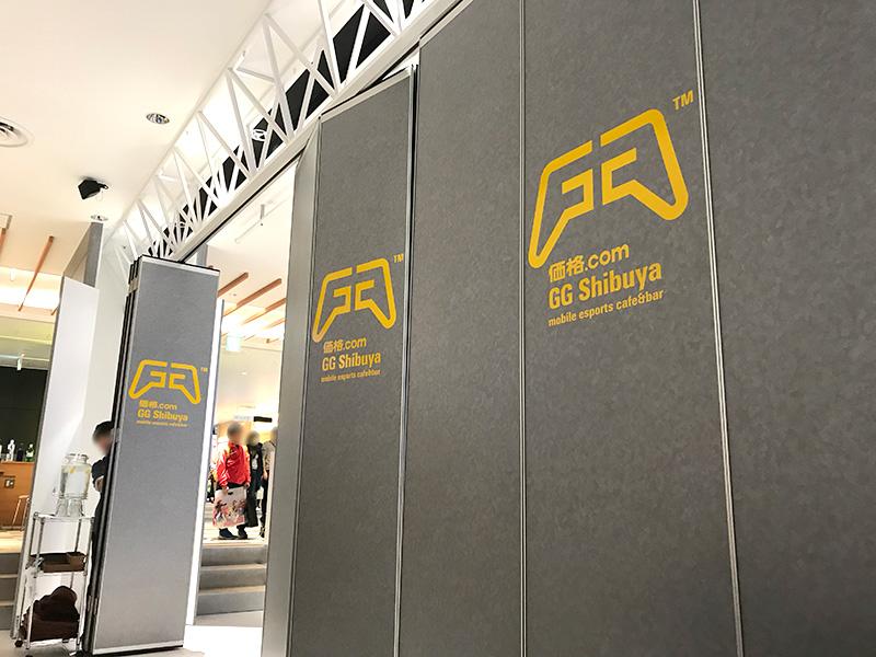 価格.com GG ShibuyaMobile esports cafe&bar イベント開催時の様子