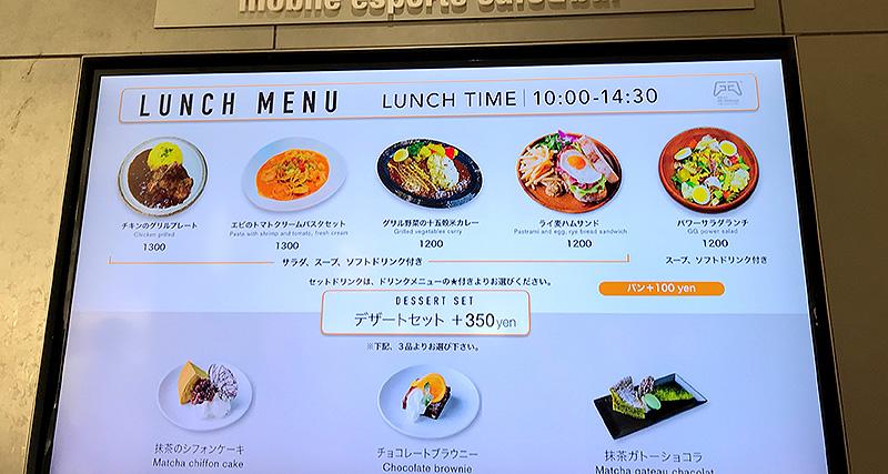 価格.com GG ShibuyaMobile esports cafe&bar ランチメニュー