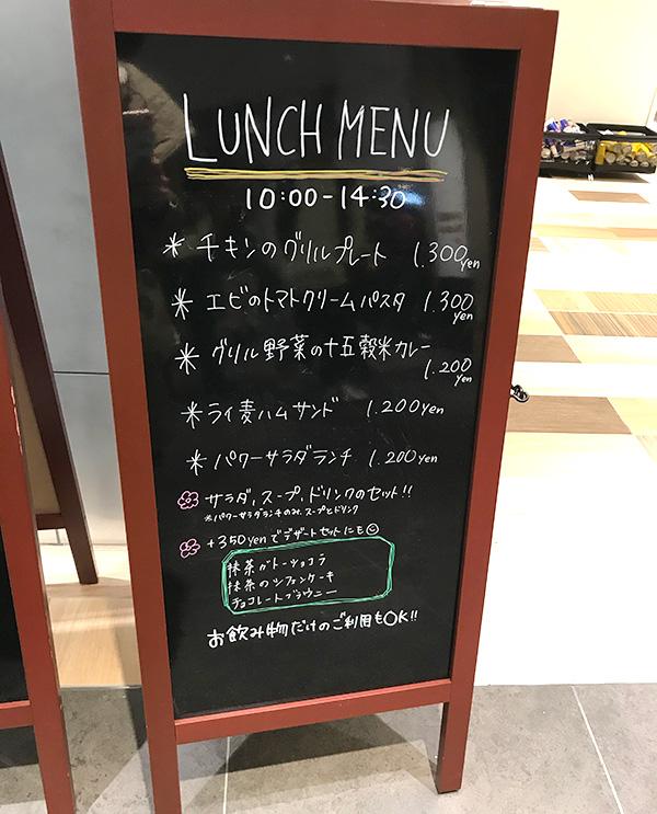 価格.com GG ShibuyaMobile esports cafe&bar ランチタイムの看板