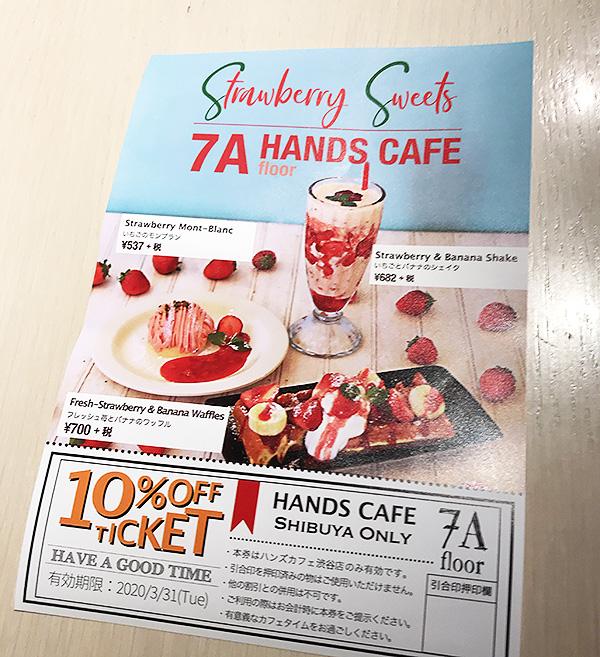 東急ハンズ渋谷店 期間限定「春の苺メニュー」10%OFF チラシ