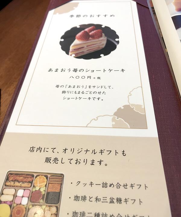神乃珈琲 季節のケーキ