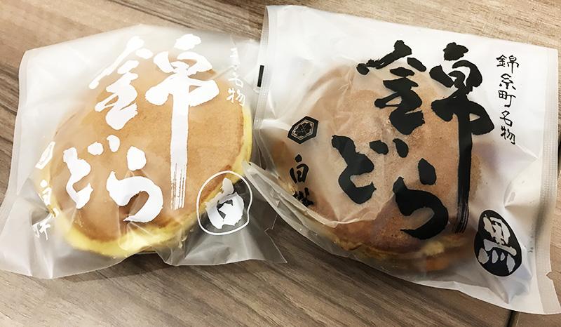 御菓子司 白樺 本店(錦どら 黒・白)