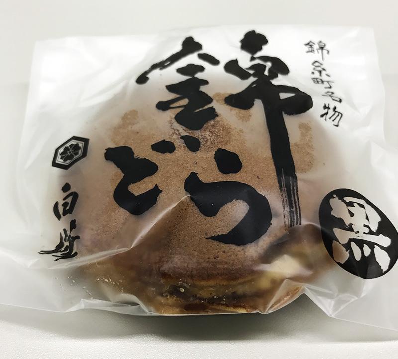 御菓子司 白樺 本店 どら焼き(錦どら 黒)