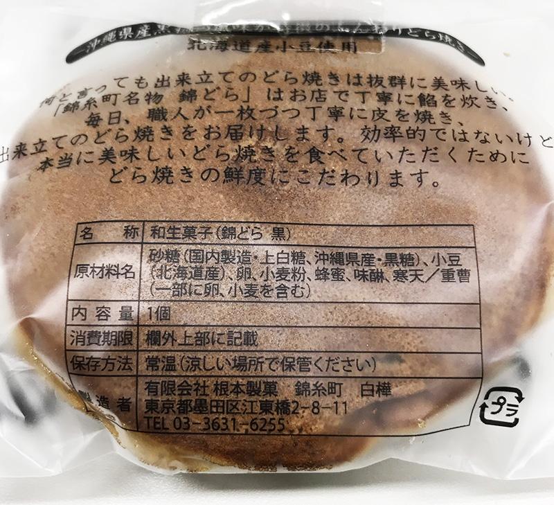 御菓子司 白樺 本店 錦どら 黒・成分表