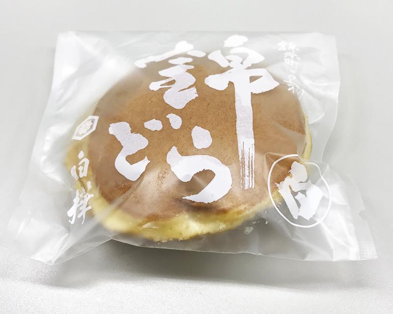 御菓子司 白樺 本店 錦どら 白