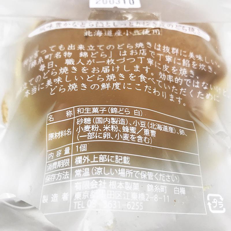 御菓子司 白樺 本店 錦どら・白成分表