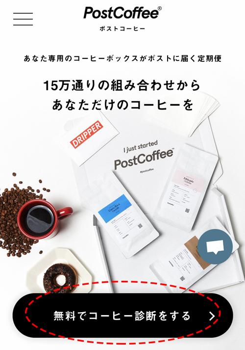 postcoffeeサイトトップ