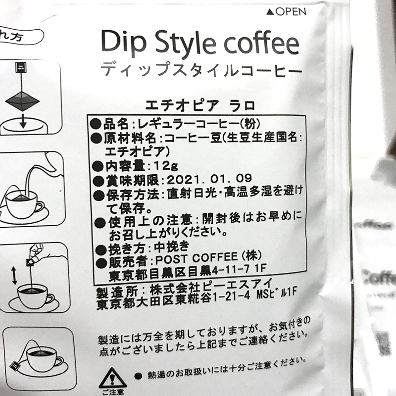 postcoffeeコーヒー(エチオピアラ・ロ)