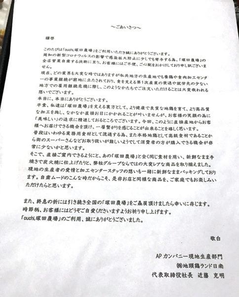 塚田農場からの手紙