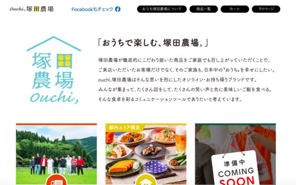 おうち塚田農場