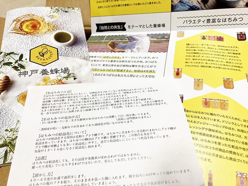 神戸養蜂場 説明とパンフレット