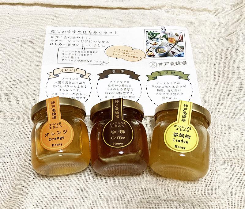 神戸養蜂場 朝におすすめはちみつセット