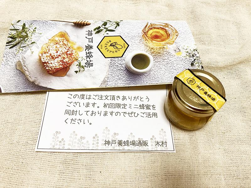 神戸養蜂場 初回限定サービスのはちみつ