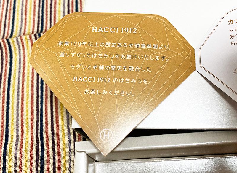 HACCHIパンフレット