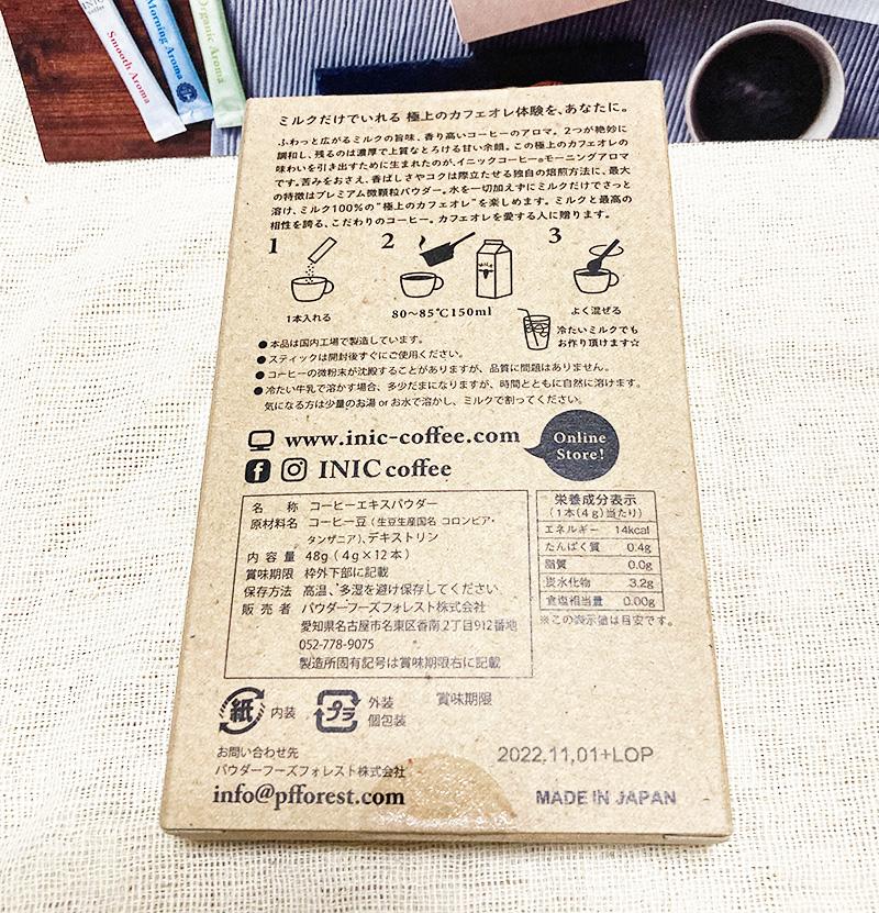 INICコーヒー カフェオレ専用モーニングアロマ 裏面