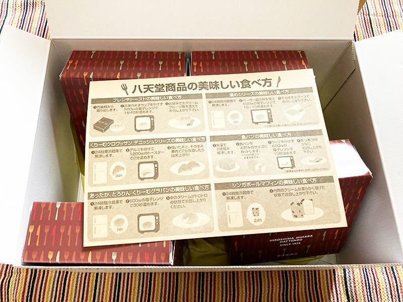 八天堂フレンチトースト 食べ方の紙