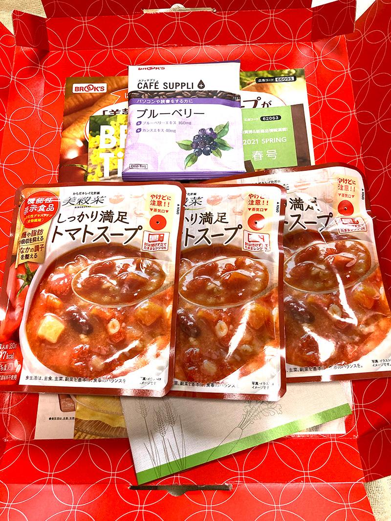 美穀菜しっかり満足トマトスープセット