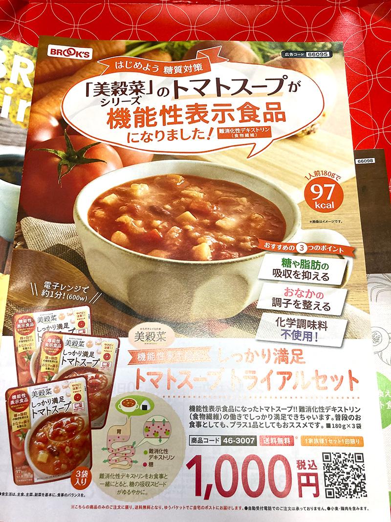 美穀菜しっかり満足トマトスープセットチラシ