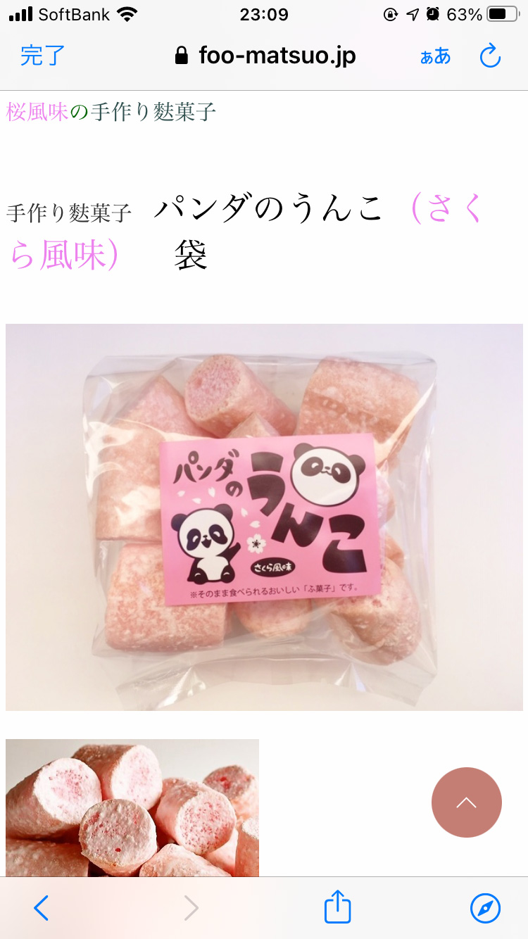 パンダのうんこ販売サイト