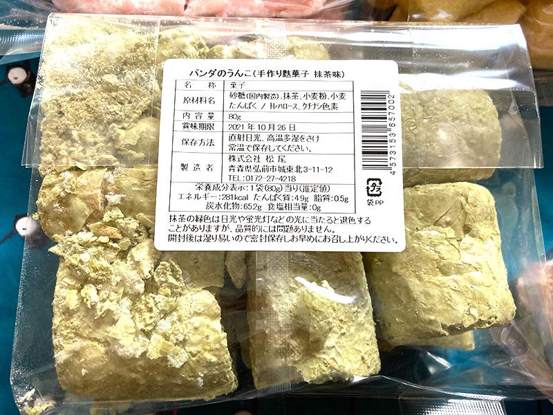 パンダのうんこ抹茶味